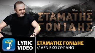 Σταμάτης Γονίδης - Δεν Έχω Ουρανό (Official Lyric Video HQ)