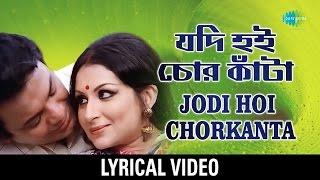 Jodi Hoi Chorkanta Lyrical | যদি হই চোরকাঁটা| Kishore Kumar, Asha Bhosle