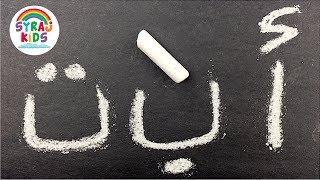 Alif Ba Ta ا ب ت Learn to Write ARABIC   Chalk   تعلم الكتابة باللغة العربية  Syraj Kids