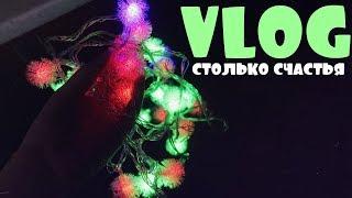 ПРЕДНОВОГОДНИЕ РАДОСТИ🎄💃🤩/VLOG/ 09.12.18