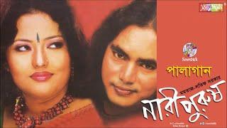 Momtaz, Lotif Sarkar - Nari Purush | Pala Gan