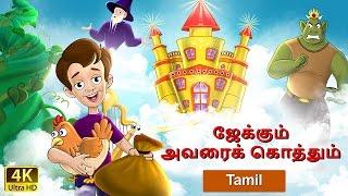 ஜேக்கும் அவரைக் கொத்தும் | Jack and The Beanstalk in Tamil | Fairy Tales in Tamil |Tamil Fairy Tales
