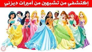 إكتشفي من تشبهين من أميرات الرسوم المتحركة بحسب شهر ميلادك