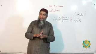 Lecture 83 - Quran Arabic As Easy as Urdu By Aamir Sohail