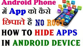how to hide app,Videos, Images and files in android phone  By ASSA Computer