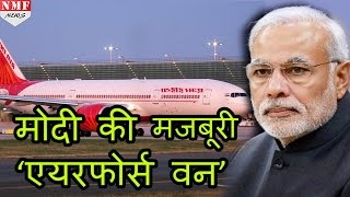 Obama की तरह Airforce One में उड़ेगे Narendra Modi | MUST WATCH !!!