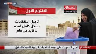 العراق... جدل إقامة الانتخابات