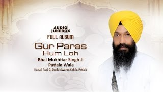 Jukebox | Gur Paras Hum Loh | Bhai Mukhtiar Singh Ji Patiala Wale | Full Album | Amritt Saagar
