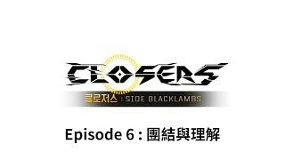 Closers Side Blacklambs : Episode 6 [繁中CC字幕]