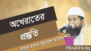 AKHERATER PROSTUTI || Mawlana Hasan Jamil || 27-10-17