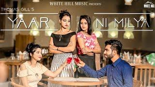 Yaarr Ni Milyaa (Cover Song) Thomas Gill   New Punjabi Sad Song 2018   White Hill Music