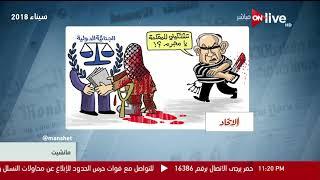 مانشيت - فقرة الكاريكاتير - الأحد 27 مايو 2018