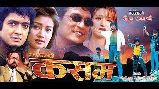KASAM    Nepali Full Movie