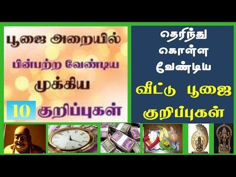 Xxx Mp4 10 முக்கிய ரகசிய பூஜை குறிப்புகள் கண்டிப்பா இதை செய்ய மறக்காதீங்க 3gp Sex
