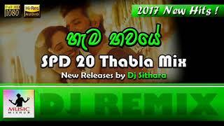 Hema Bhawaye - Brayan Rose | SPD 20 Tabla Mix | New Dj Remix 2017