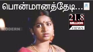 Ponmana Thedi பிரிந்தாலும் அடுத்த ஜென்மத்தில் இணைவோம் என்று கண்ணதாசன் கற்பனையில் 1980 ல் வந்த பாடல்