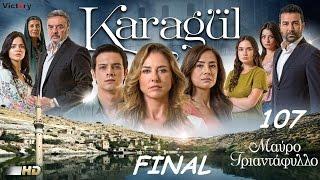 KARAGUL - ΜΑΥΡΟ ΤΡΙΑΝΤΑΦΥΛΛΟ 4ος ΚΥΚΛΟΣ DVD107 PROMO 5 FINAL