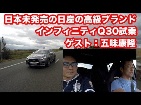日本未発売モデル、インフィニティQ30に乗る!(ゲスト:五味康隆)