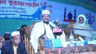 Maolana Jamal Uddin-Tafsir Mahfil about Bismillah-Noakhali, Chatkhil.