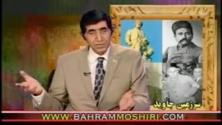 بهرام مشيري « نادر شاه افشار » ـ تاريخ ايران ؛ BAHRAM MOSHIRI