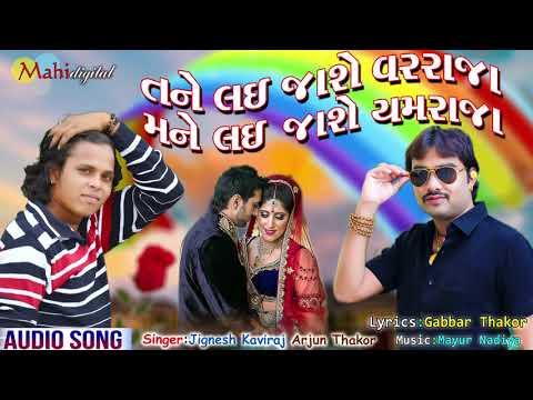 Xxx Mp4 Jignesh Kaviraj New Song Arjun Thakor Tane Lai Jashe Varraja Mane Lai Jashe Yamaraja Gabbar Thakor 3gp Sex