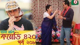 দম ফাটানো হাসির নাটক - Comedy 420 | EP - 208 | Mir Sabbir, Ahona, Siddik, Chitrolekha Guho, Alvi