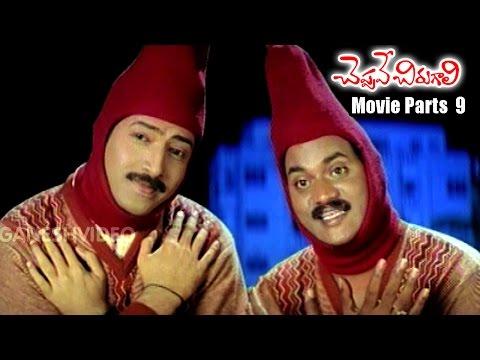 Xxx Mp4 Cheppave Chirugali Movie Parts 9 13 Venu Thottempudi Ashima Bhalla Sunil Ganesh Videos 3gp Sex