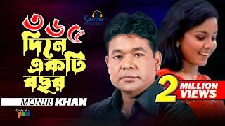 Monir Khan - 365 Dine Ekti Bochor Hoy   ৩৬৫ দিনে একটি বছর   Amar Priyo Onjona Album   Music Video