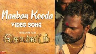 Nanban Kooda - Kollidam | Video Song | Thenisai Thendral Deva | Nesam Murali | Srikanth Deva
