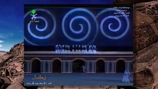 مهرجان الجنادرية ٩ - اوبريت التوحيد ( لوحة الشمال ) : أداء  : عبد الله رشاد