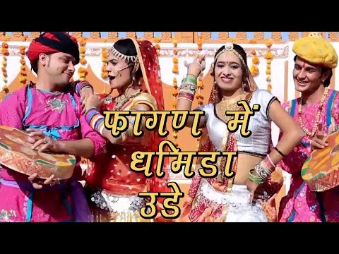 Rajasthani POPULAR Fagan Song | 'Fagan Mein Dhamida Udhe' FULL VIDEO SONG | Marwadi Fagun Songs