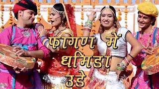 Rajasthani POPULAR Fagan Song   'Fagan Mein Dhamida Udhe' FULL VIDEO SONG   Marwadi Fagun Songs