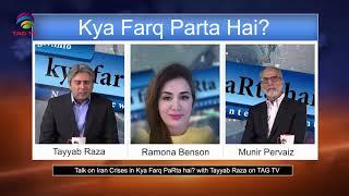 Talk on Iran Crises & U.S. Pressures Against Pakistan in kya Farq Parta Hai @TAG TV