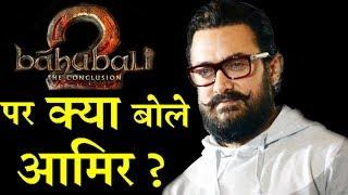 Aamir Khan finally reacts on Dangal-Baahubali 2 collections.   C4B