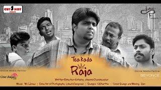 Tea Kada Raja - Tamil Comedy Short Film 2016