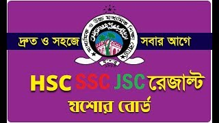 মাত্র ২ সেকেন্ডে যশোর বোর্ডের রেজাল্ট- HSC Result 2017 for Jessore Board- Jessore Board HSC Result