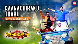 Kaanachiraku Tharu Official  Video Song | Achayans | Jayaram, Unni Mukundan | Ratheesh Vega