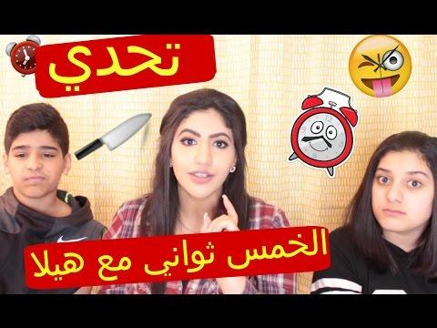 5 Second Challenge Noor Stars & Hayla TV | تحدي الخمس ثواني