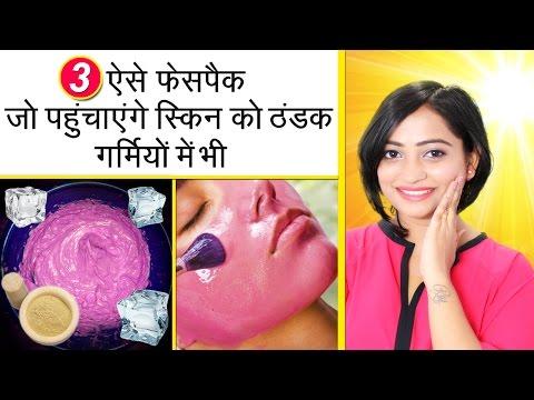 Xxx Mp4 3 ऐसे फेसपैक जो पहुंचाएंगे स्किन को ठंडक गर्मियों में भी Homemade Face Pack For Summer Hindi 3gp Sex