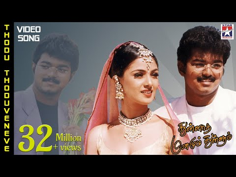Xxx Mp4 Thullatha Manamum Thullum Tamil Movie Thodu Thoduveneve Video Song Vijay Simran SA Rajkumar 3gp Sex