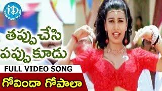 Tappuchesi Pappu Koodu Songs - Govinda Gopala Video Song || Mohan Babu, Srikanth, Gracy Singh