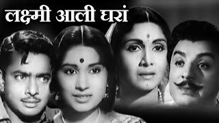 Laxmi Aali Ghara | Old Classic Marathi Movie | Sulochana, Ratna