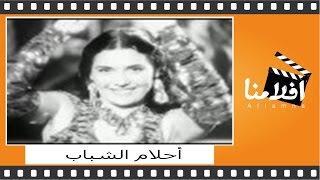 أحلام الشباب | الفيلم العربي | فريد الأطرش ومديحة يسري