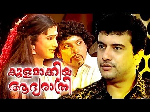 കുളമാക്കിയ ആദ്യരാത്രി Malayalam Comedy Stage Show Adyarathri Ramesh Pisharadi Comedy