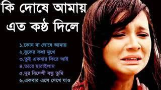 রেখে যাওয়া অনেক কথা মনে জমা আছে।। আকাশ ছোয়া ভালবাসা।। বিরহের ও সাধনার গান।।  Bangla sad song