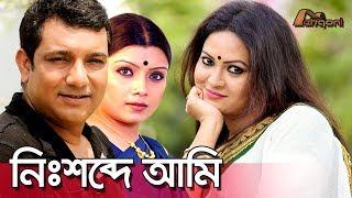 Nishabde Ami | নিঃশব্দে আমি | Bangla Natok | Toukir Ahmed, Tazin, Richi Solaiman, Nirob | Mehgoni