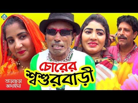 চোরের শশুরবারী ভাদাইমা | Chorer Shoshur Bari Vadaima | Bangla Comedy Video