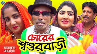 চোরের শশুরবারী ভাদাইমা | Chorer Shoshur Bari Vadaima | Bangla Comedy Video