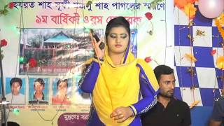 Allah Tumi Hou Mohan - Aklima - আল্লাহ তুমি হও মহান - আকলিমা - New Baul Song 2017