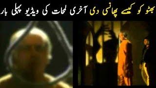 Zulfiqar Ali Bhutto Ki Phansi ky Akhri Lamhaat Ke Baray Mai Video | The Urdu Teacher